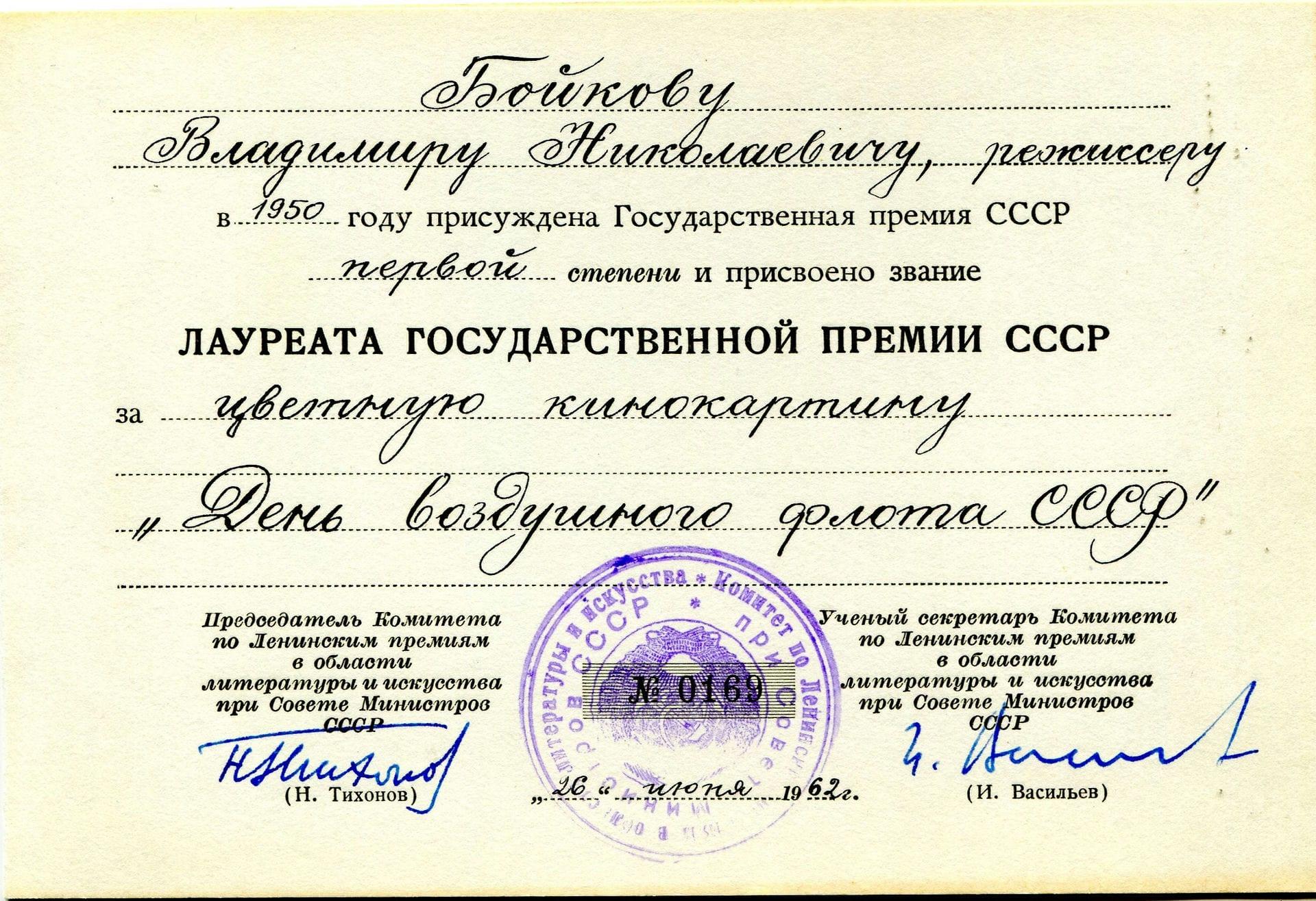 Экспонат #48.  Сталинская (Государственная) премия (1950)