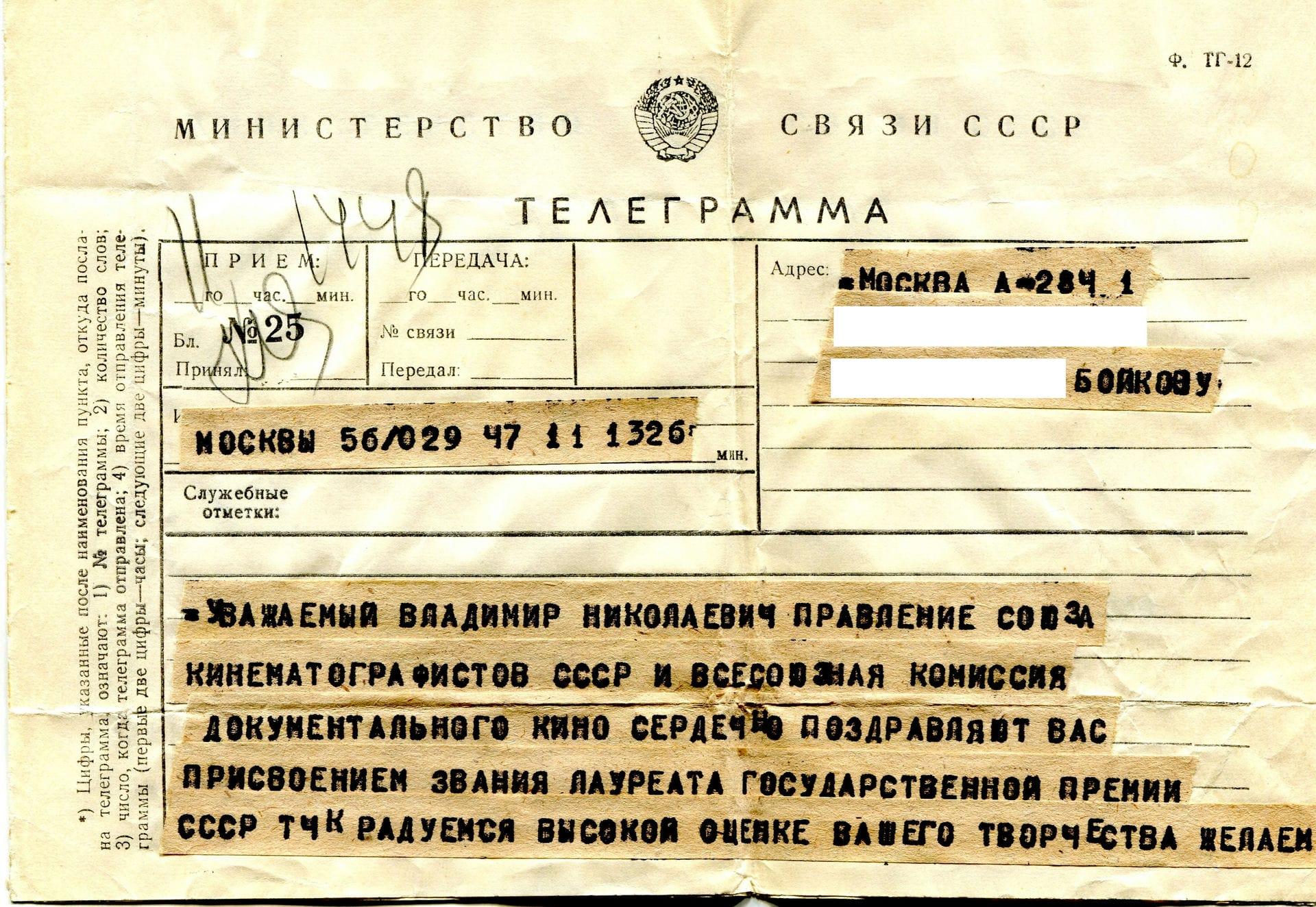 Экспонат #80. Поздравительная телеграмма СК СССР от 11 ноября 1969 года