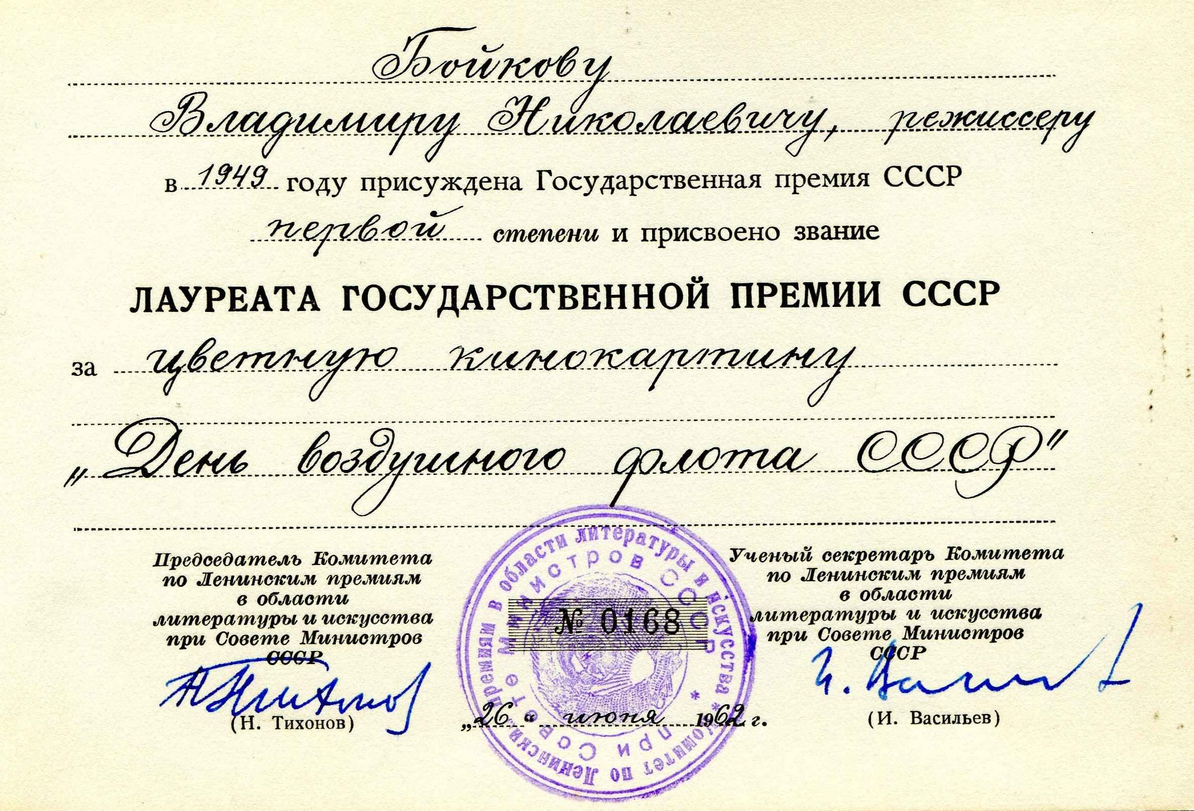 Экспонат #42. Сталинская (Государственная) премия (1949)