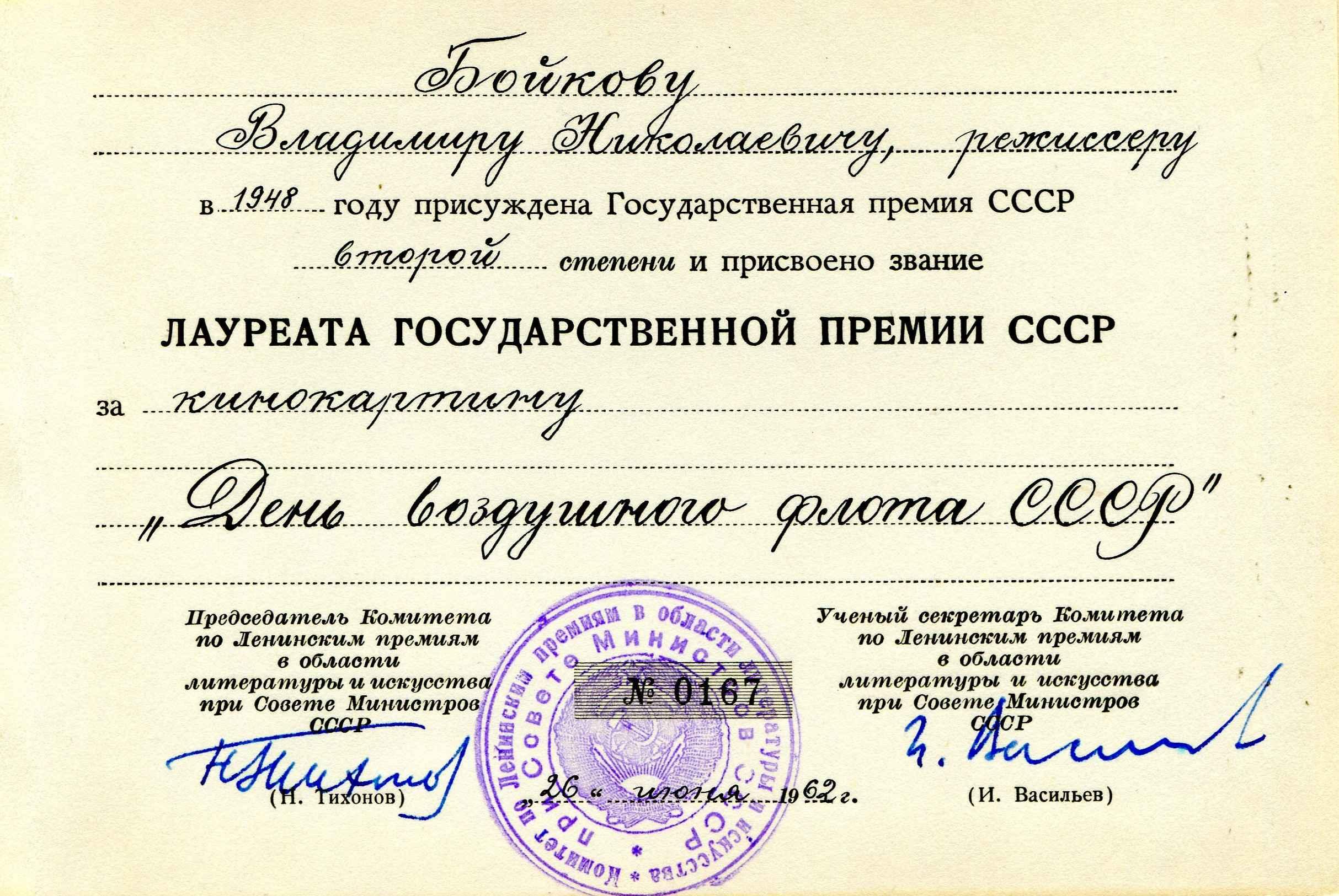 Экспонат #37. Сталинская (Государственная) премия (1948)