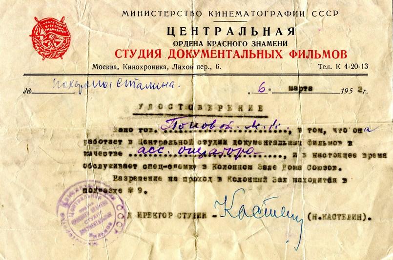 Экспонат #20. Разрешение на спец. съемку похорон И.В. Сталина. 6 марта 1953 года