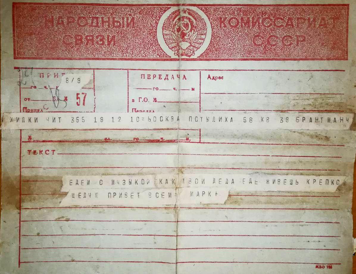 Экспонат #9. Телеграмма Брантману от Трояновского