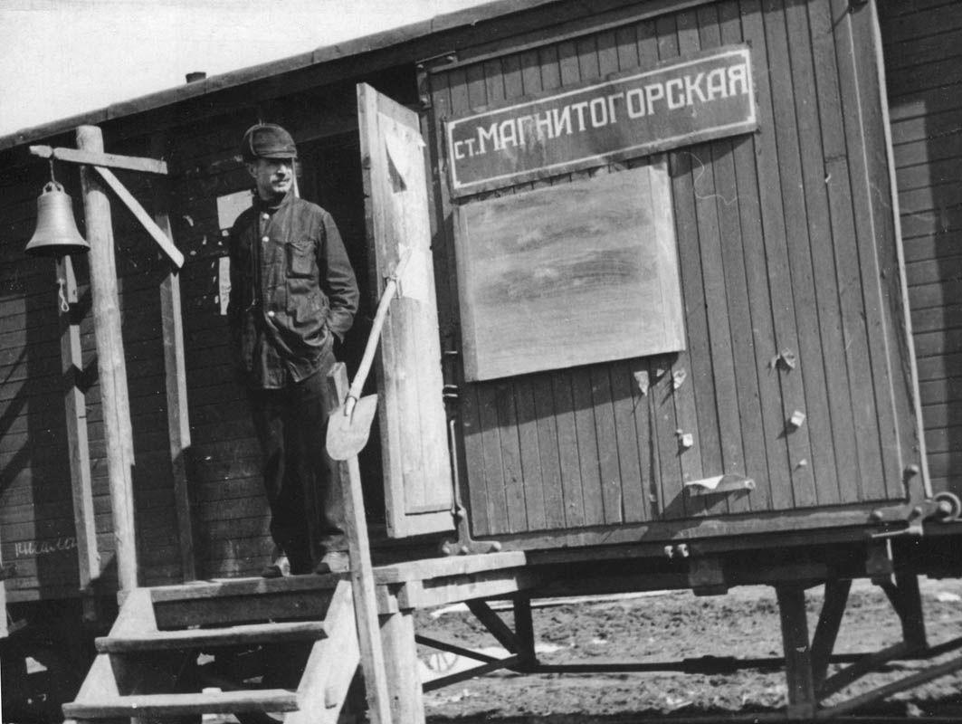 Экспонат #18. Магнитострой. 1931 год
