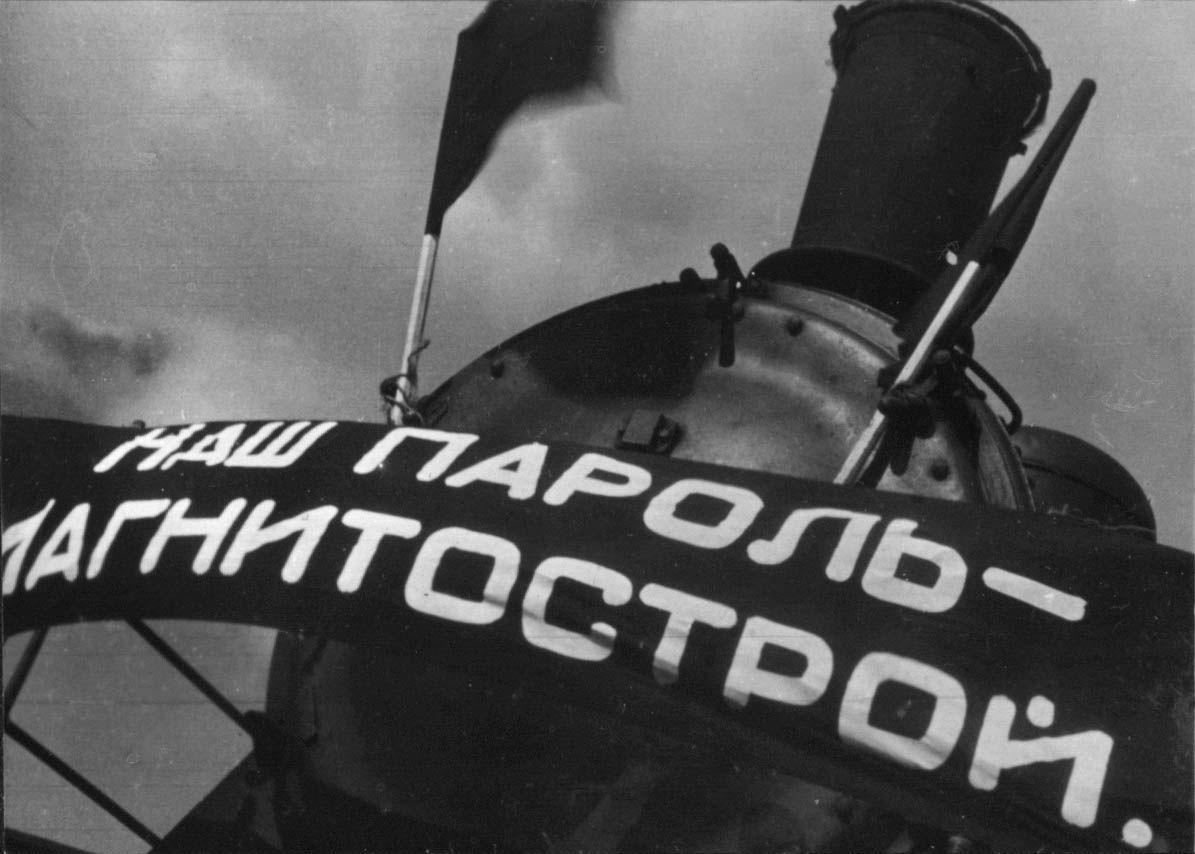 Экспонат #10. Магнитострой. 1931 год