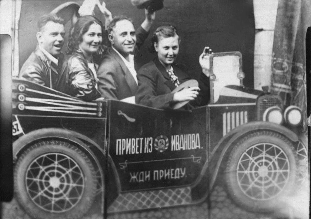 Экспонат #84. Иваново. 1939 год