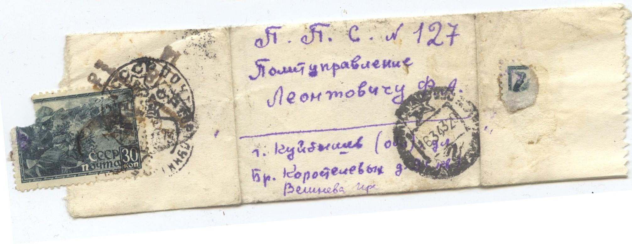 Экспонат #10. Письмо Федору Леонтовичу на фронт. 16 марта 1943 года