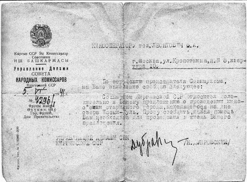 """Экспонат #8. В поисках Иссык-Кульского """"Китеж-града"""". Переписка с председателем Совнаркома Киргизской ССР. Май-июнь 1941 года"""