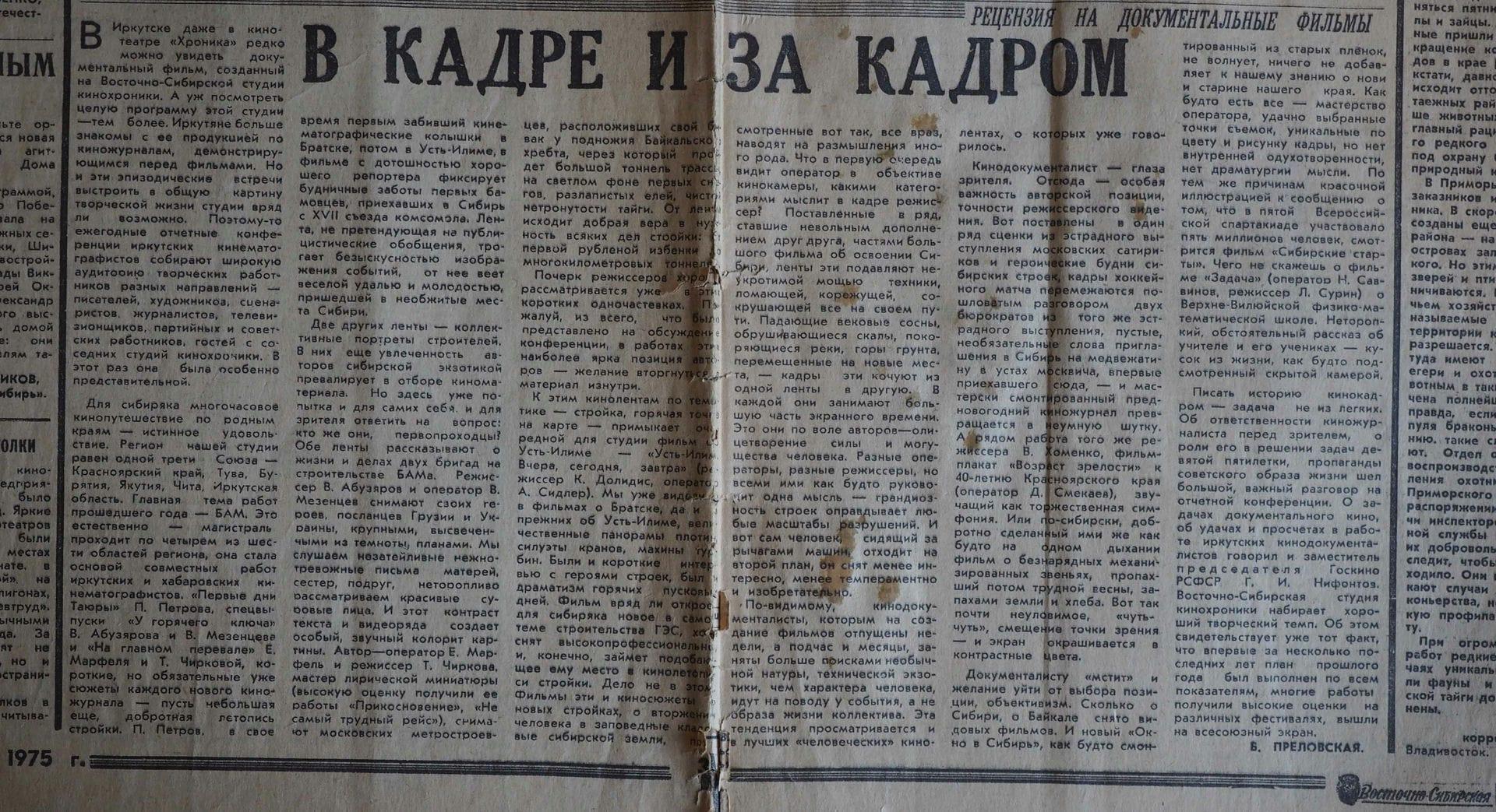 Экспонат #10. Газета «Восточно-Сибирская правда». 1975 год