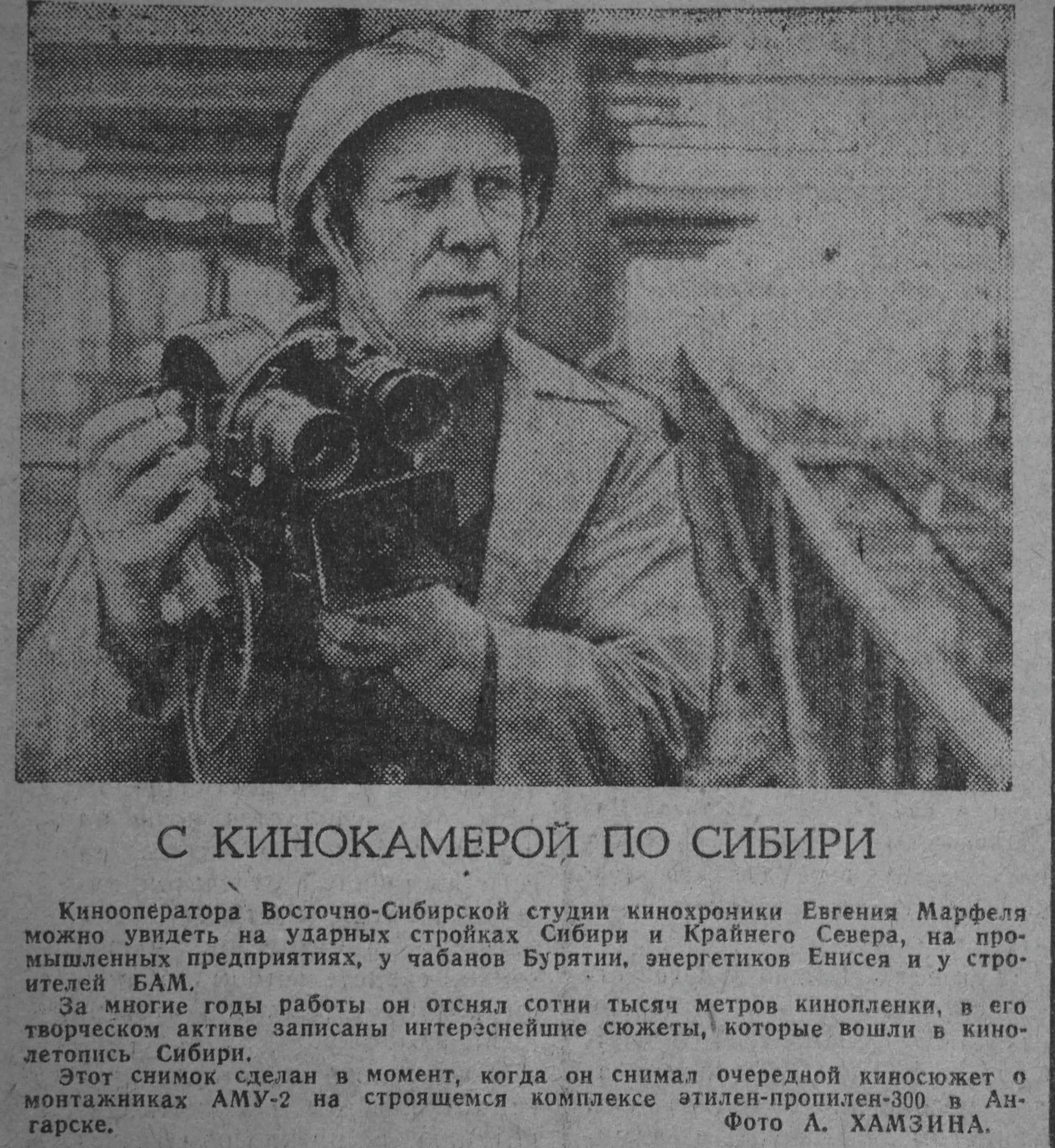 Экспонат #4. С кинокамерой по Сибири