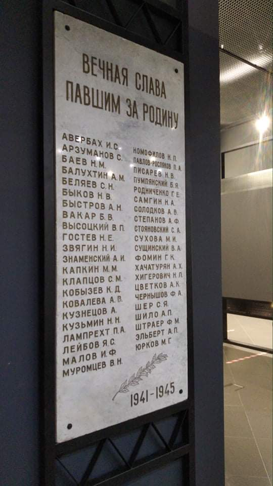 Доска памяти в экспозиции Музея кино. 2020 год